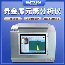 X-MAY05测黄金光谱仪 厂家