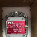 德国VSE威仕流量计VS0.02GPO12V12A11/2