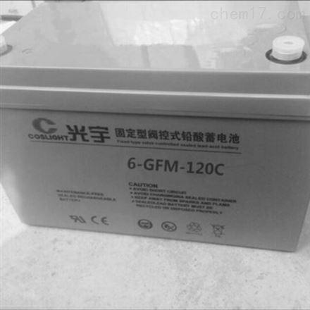 光宇蓄电池6-GFM-120C 12V120AH UPS专用