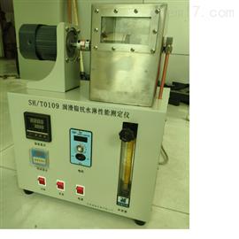 SH116廣州直發 潤滑脂抗水淋性能試驗儀