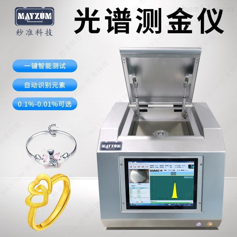 X-RAY光谱仪 黄金纯度测试仪