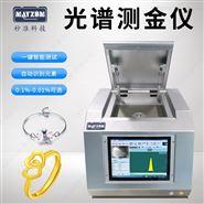 贵金属光谱分析仪 X射线 X荧光鉴定仪