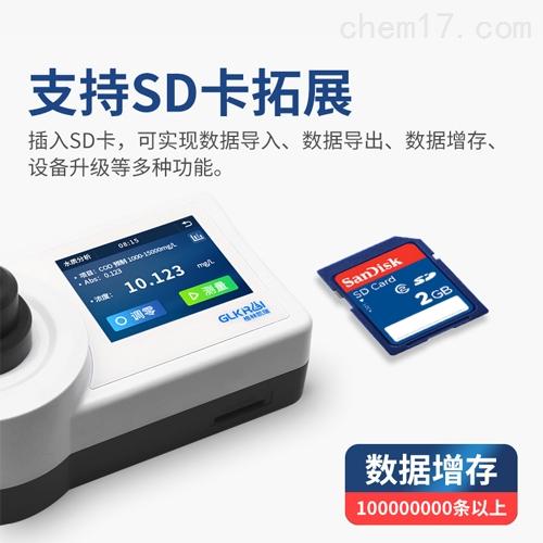 便携cod测定仪定制生产,COD分析仪优惠,全国顺丰包邮