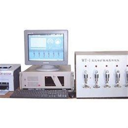 WFC-1瓦斯放散初速度测定仪