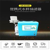 GR-5010B检测公司便携式水样抽滤器