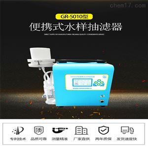 GR5010国瑞力恒便携式水样抽滤仪*
