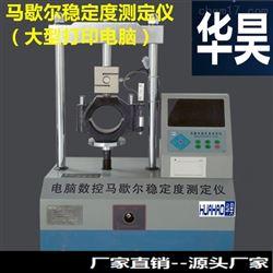马歇尔稳定度测定仪 (小型打印电脑)