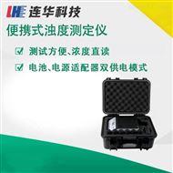 LH-NTU2M200连华科技便携式浊度检测仪 水质浊度测定仪