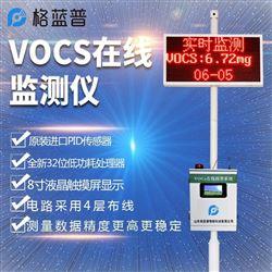 GLP-VOCs-02大气voc在线自动监测系统