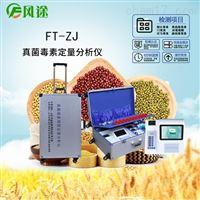 FT-ZJ赭曲霉毒素检测仪