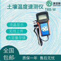 TRB-W土壤温度速测仪
