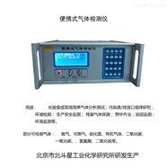 pBD5Gas2610-H2S便攜式硫化氫氣體檢測儀