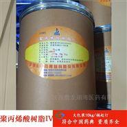 安徽山河药用级聚丙烯酸树脂辅料供应