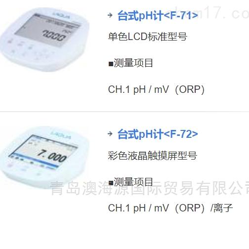日本Horiba堀场LAQUA台式指示pH计