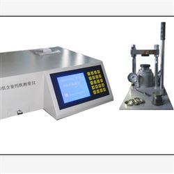 X荧光低含量钙铁测量仪