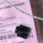 瑞士堡盟Baumer液位傳感器