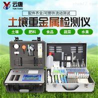 LH-ZSE便携式土壤重金属分析仪