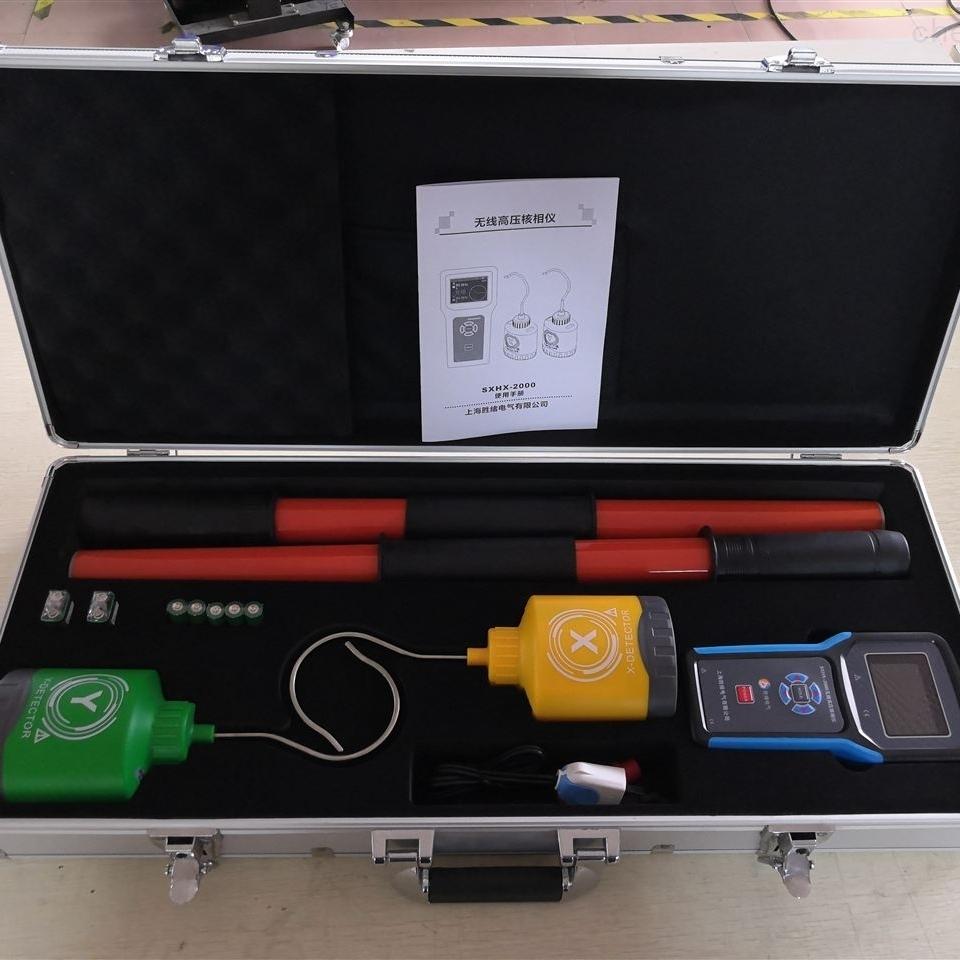 TAG8900无线高压核相仪