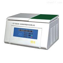 CF 0824R24000转实验室通用冷冻离心机