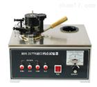 HSY-21775闭口闪点试验器(平衡闭杯法)