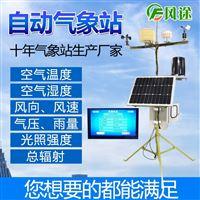 FT-CQX5气象环境监测仪