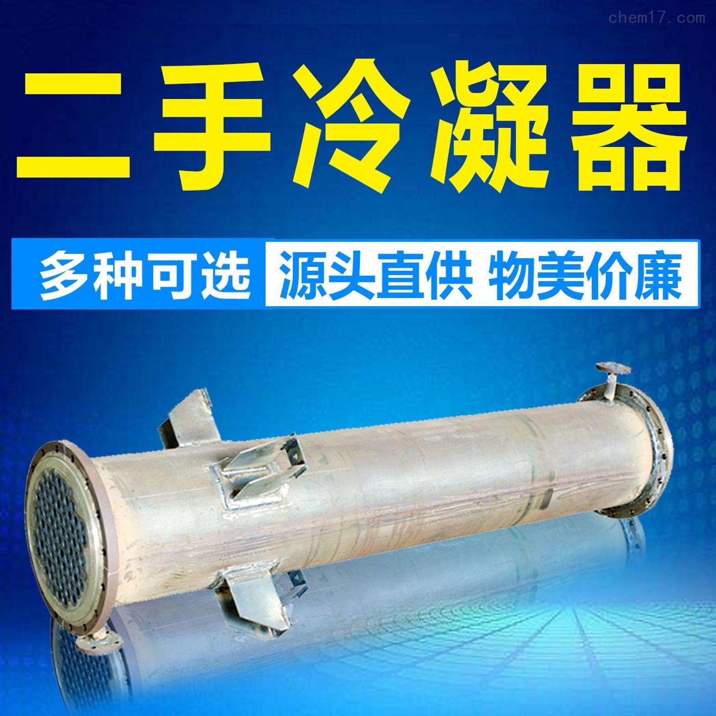 回收二手列管式不锈钢石墨冷凝器厂家价格