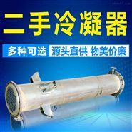 二手钛管冷凝器 不锈钢换热器