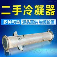 二手40平方钛材钛管冷凝器价格