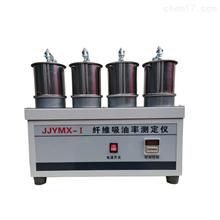 JJYMX-IA纤维吸油率测定仪