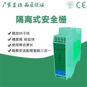 PHD-11TC-33*隔离式安全栅数字通讯输入RS485