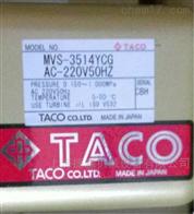 日本TACO双联电磁阀上海总代理