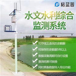 GLP-SW4中小河流水文监测系统