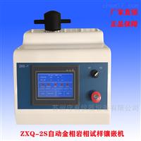 ZXQ-2S水冷型自动金相岩相试样镶嵌机