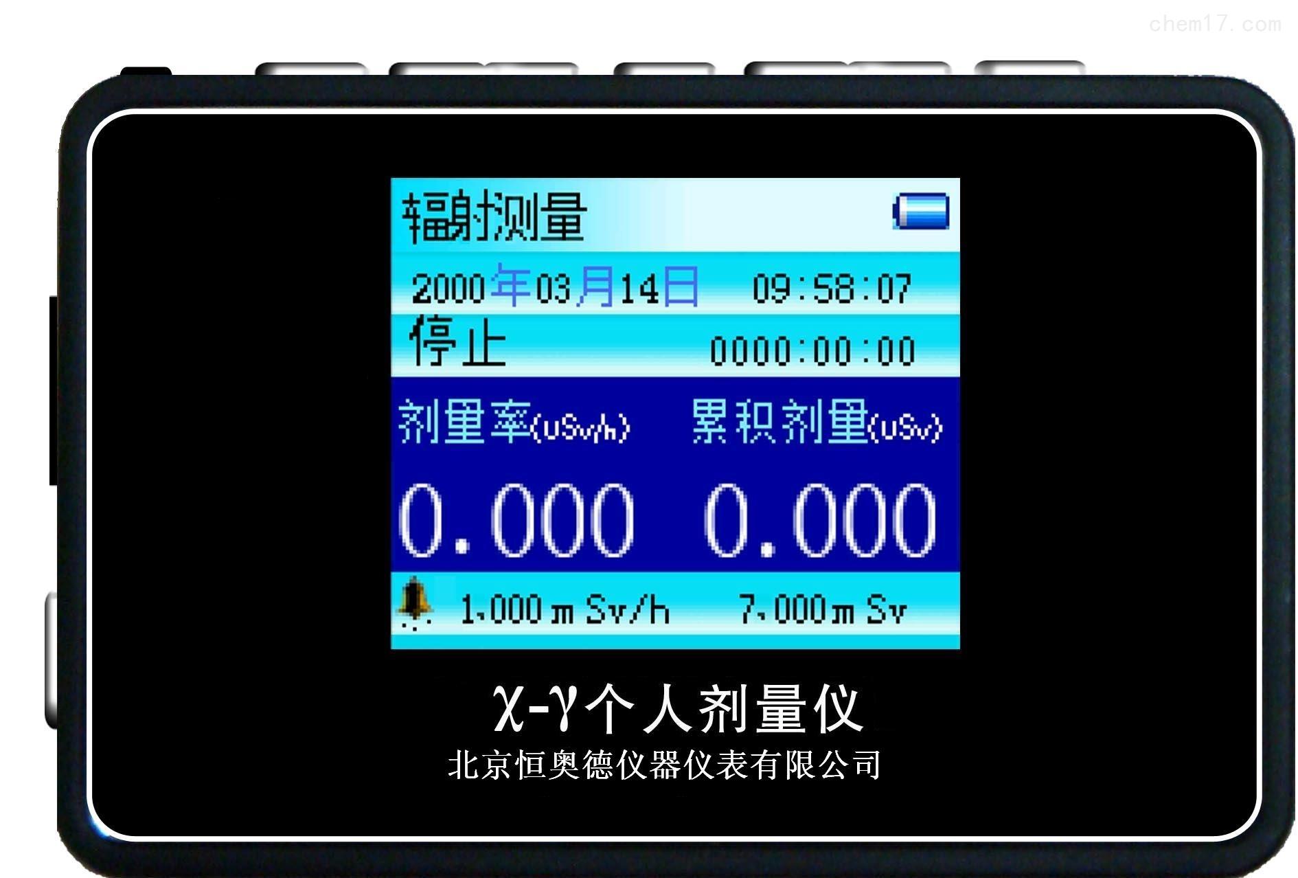 X-γ个人计量仪  厂家