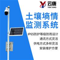 YT-TS400土壤墒情自动监测站