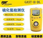 GAXT-H-DLBW GAXT-H   硫化氢气体检测仪