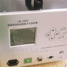 LB-2400C热销款恒温恒流连续自动大气采样器