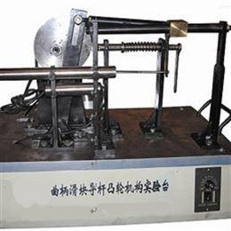 TD-III曲柄滑块、导杆、凸轮组合实验系统