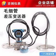 毛细管差压变送器厂家价格 差压传感器