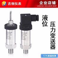 液位压力变送器厂家价钱 压力传感器 4-20mA