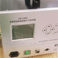 LB-2400自动大气采样器双路采样功能全面