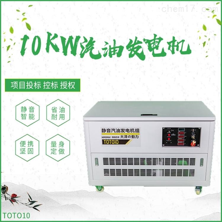 户外备用10kw静音汽油发电机