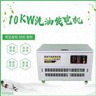 移动施工用10KW静音汽油发电机价格