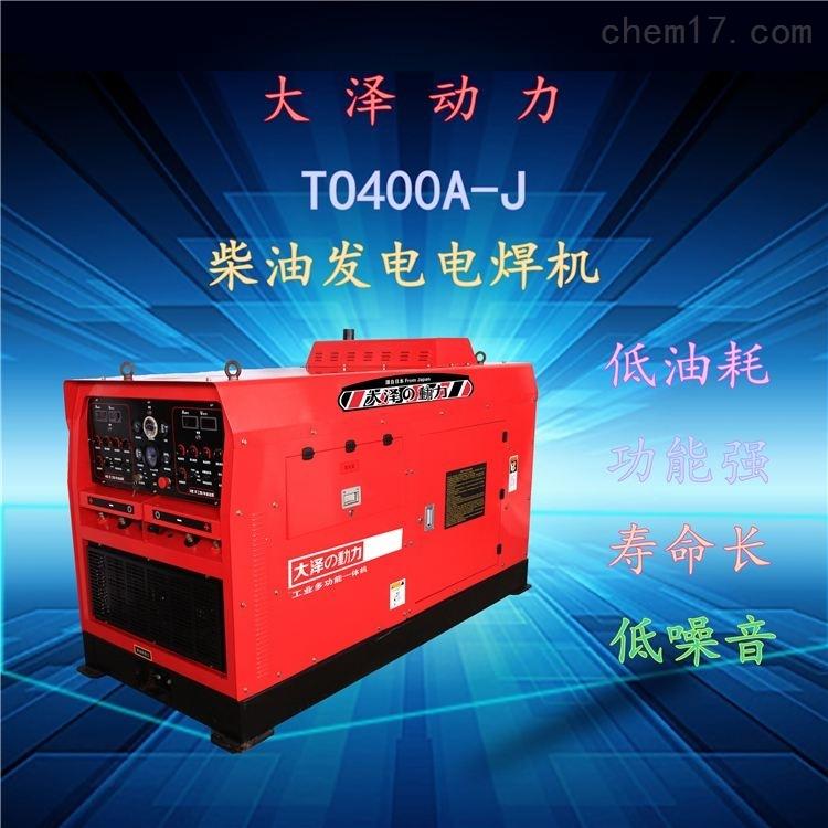 公路施工400A柴油发电电焊机