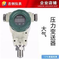 大气压力变送器厂家价格4-20mA压力传感器
