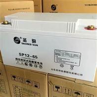 SP12-65圣阳蓄电池SP12-65供应商