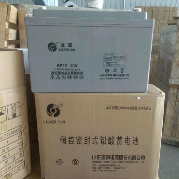 圣阳蓄电池SP12-100销售提供全新正品