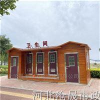 12欢迎光临——北京景区移动厕所——厂家供应