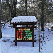 JYB-FY山西名勝古跡園林負氧離子在線監測係統