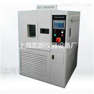 高低温恒定湿热试验箱GD/HS4005